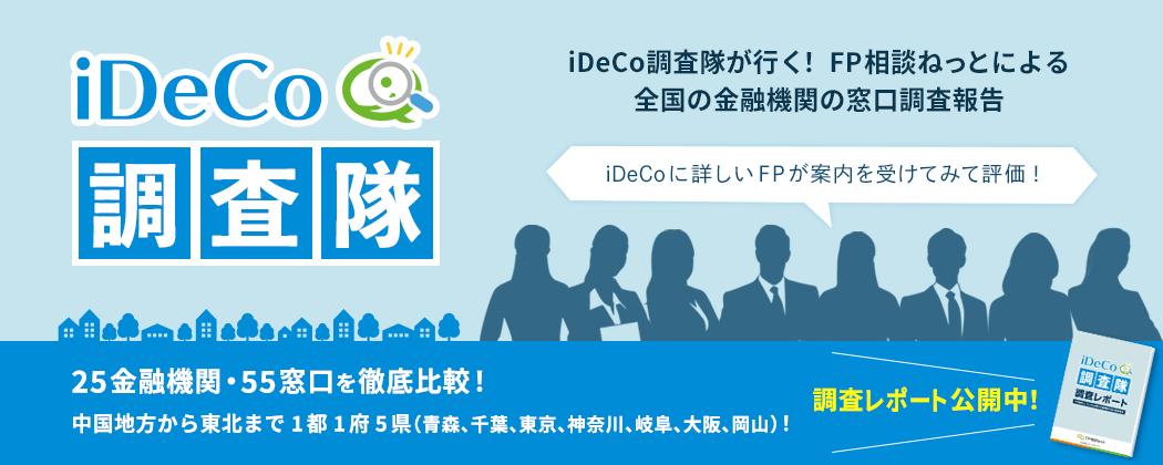 iDeCo調査隊 全国の金融機関の窓口調査報告