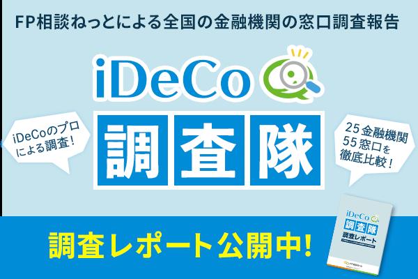 iDeCo調査隊 調査レポート公開中!