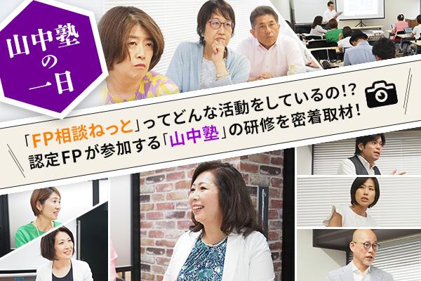 FP相談ねっと認定FPが参加する「山中塾」研修を密着取材!