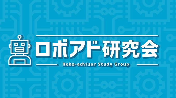 ロボアド研究会