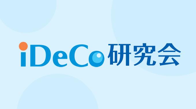 iDeCo研究会