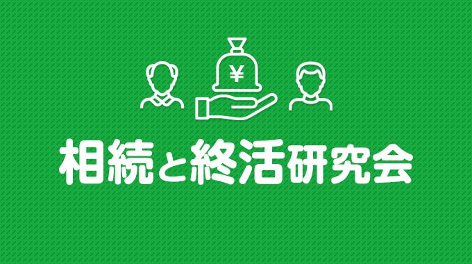 相続と終活研究会