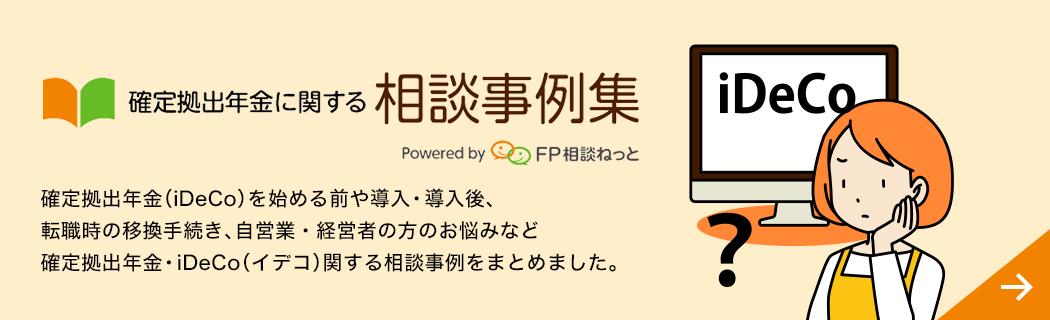 確定拠出年金・iDeCo(イデコ)の相談事例集