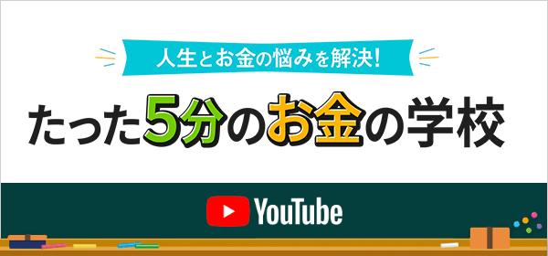 【Youtube動画】たった5分のお金の学校!