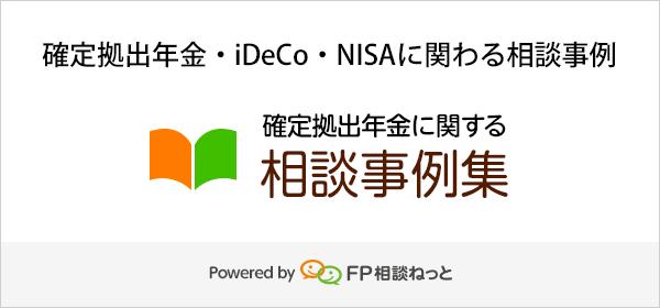 確定拠出年金、iDeCo、NISAに関わる相談事例