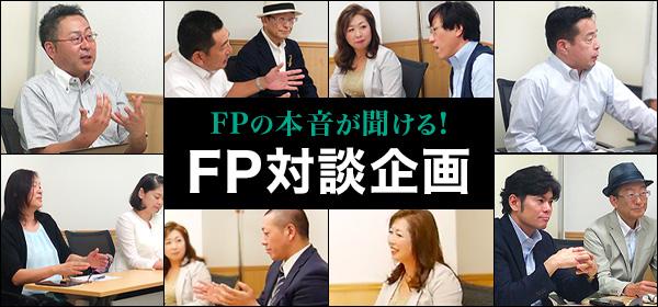 FPの本音が聞ける!FP対談企画