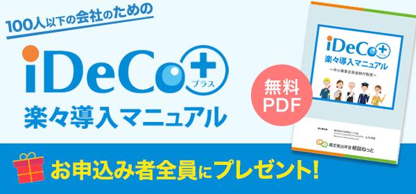 100人以下の会社のための「iDeCo+(イデコプラス)楽々導入マニュアル」