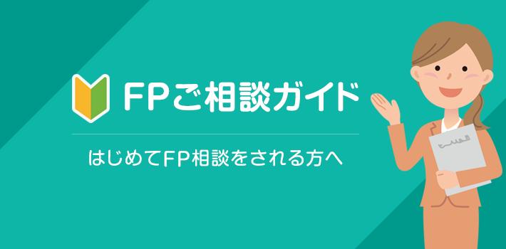 FPご相談ガイド