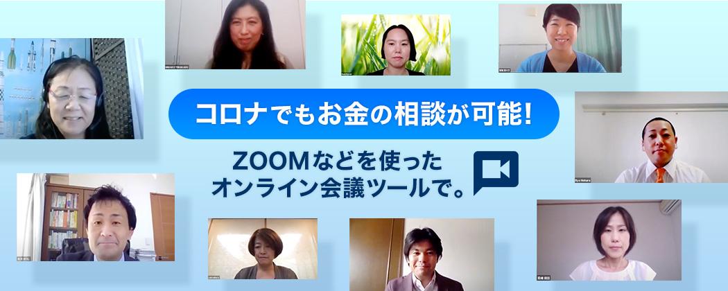 コロナでもお金の相談が可能!ZOOMなどを使ったオンライン会議ツールで。