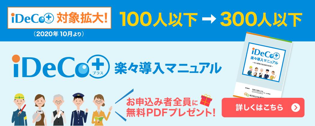 iDeCo+ 対象拡大! 100人以下→300人以下(2020年10月より)