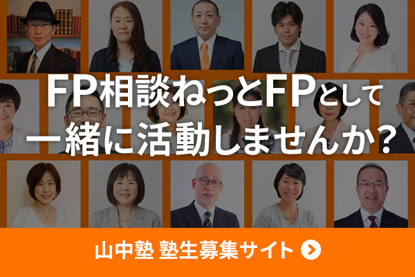 FP相談ねっとFPとして一緒に活動しませんか?  山中塾 塾生募集サイト