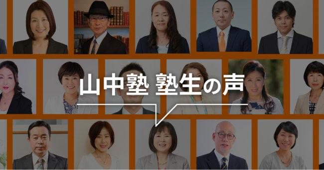 山中塾 塾生募集サイト|一緒に活動するFPを募集しています。