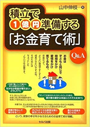積立で1億円準備する「お金育て術」Q&A