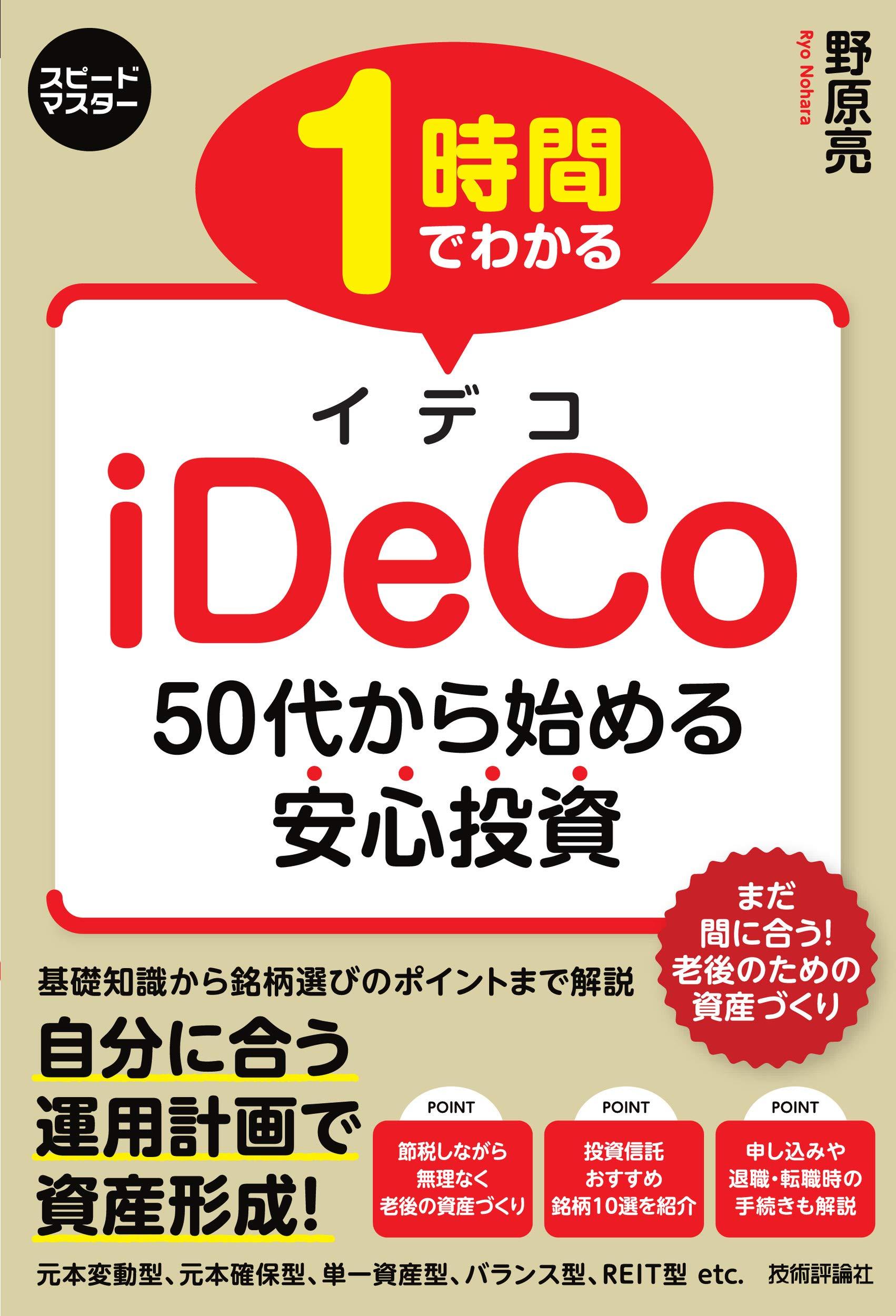 1 時間でわかる iDeCo ~50代から始める安心投資