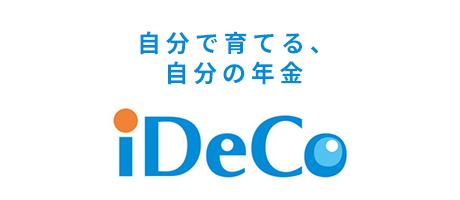 iDeCoガイド