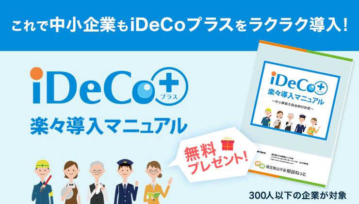 中小企業向け「iDeCo+ 楽々導入マニュアル」無料プレゼント!