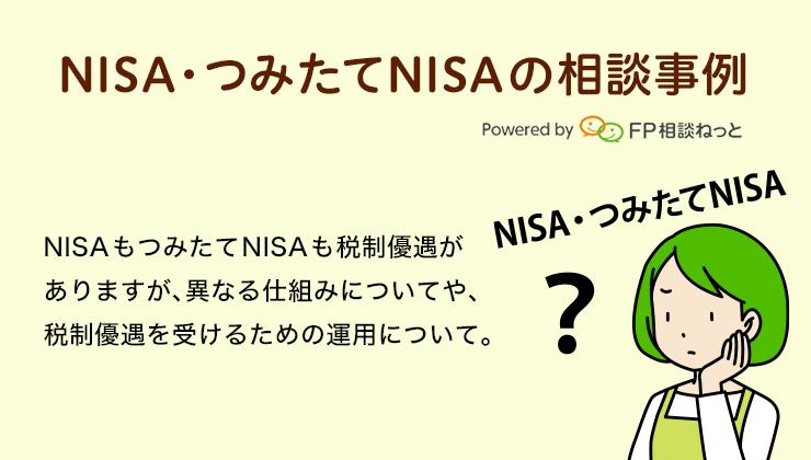 NISA・つみたてNISAの相談事例集