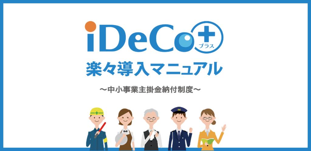 iDeco+ 楽々導入マニュアル
